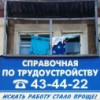 Бизнес: размещение рекламы на балконе