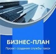 Бизнес план службы такси