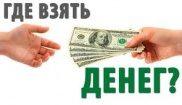 Где срочно взять деньги в займы