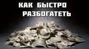 Как быстро разбогатеть