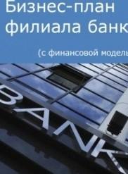 Бизнес план открытия банка