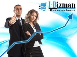 I-Bizman.ru - Идеи малого бизнеса